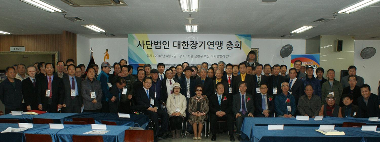 (사)대한장기연맹 총회