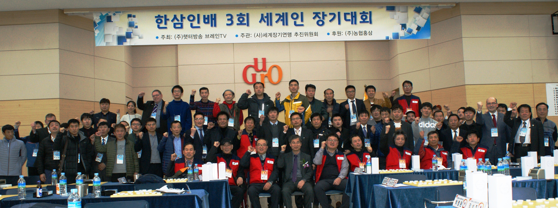 제3회 세계인장기대회