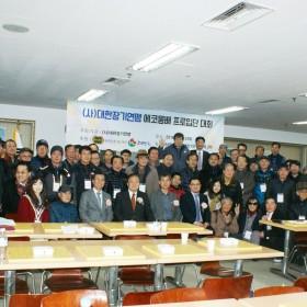 에코몽배 프로입단대회