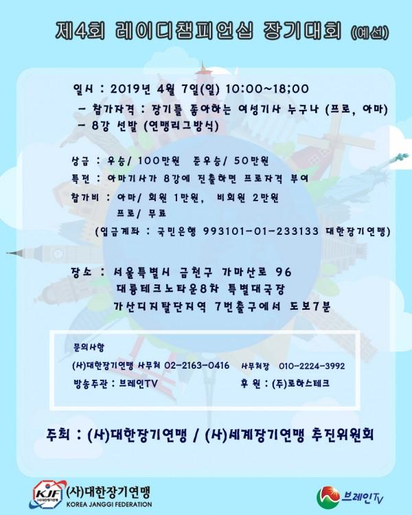 제4회_레이디챔피언십_안내_20190407.jpg
