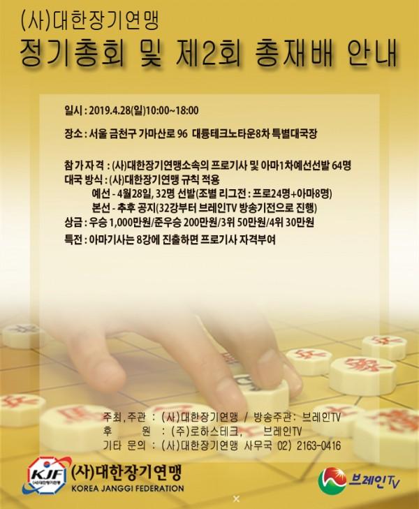 2_정기총회_및_제2회_총재배안내_(2).jpg