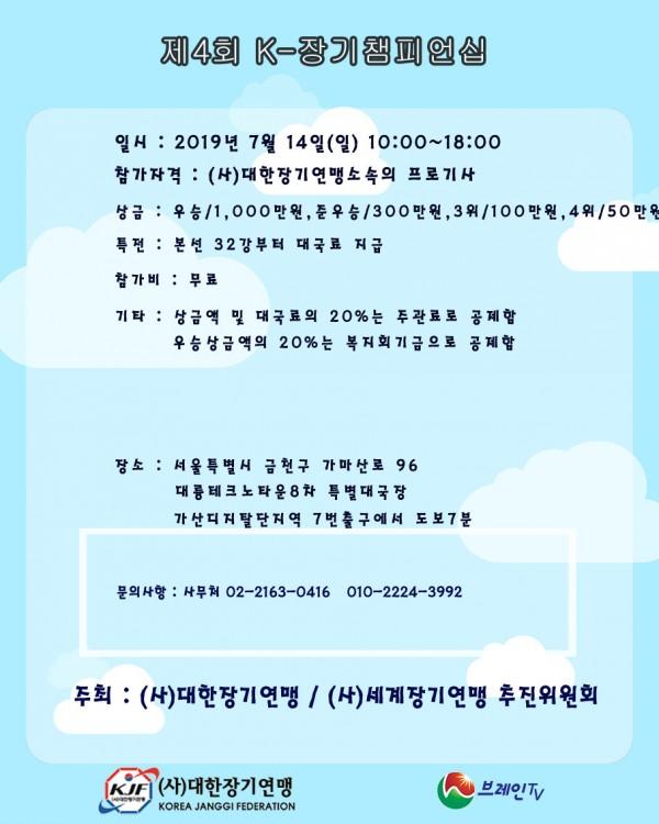 제4회_K-장기챔피언십_20190714_상금인상.jpg