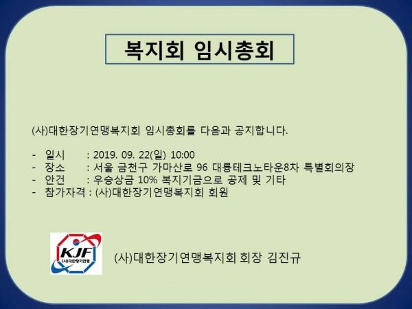 복지회_임시총회_20190922.jpg