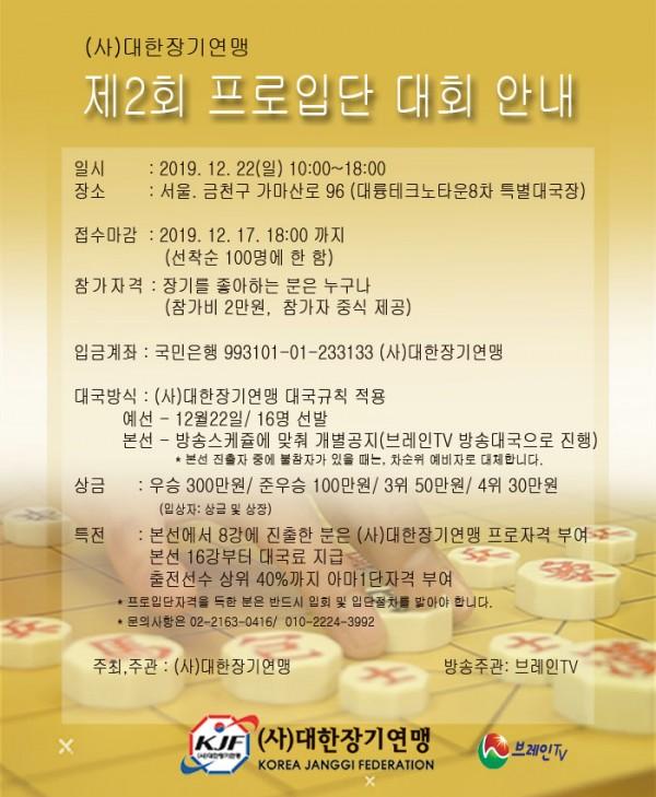 5_제2회_프로입단대회안내_20191222_사본.jpg